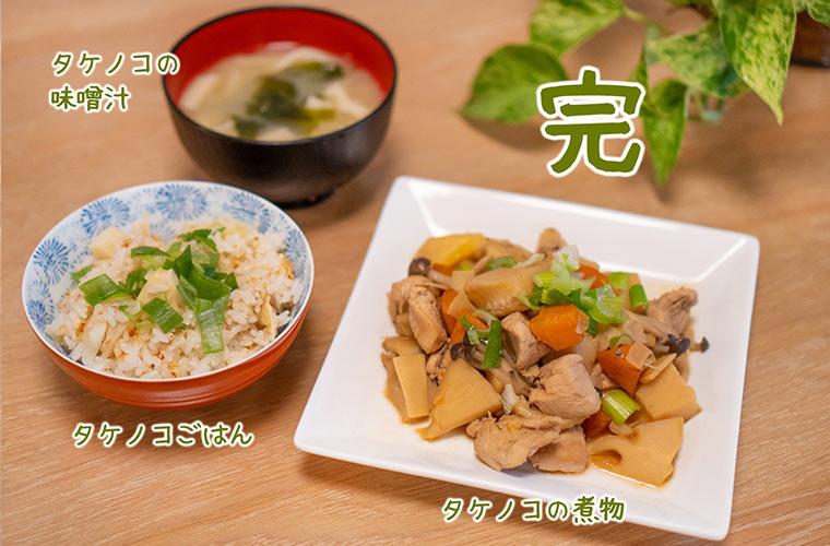 筍の煮物 タケノコの炊き込みご飯 筍のお味噌汁