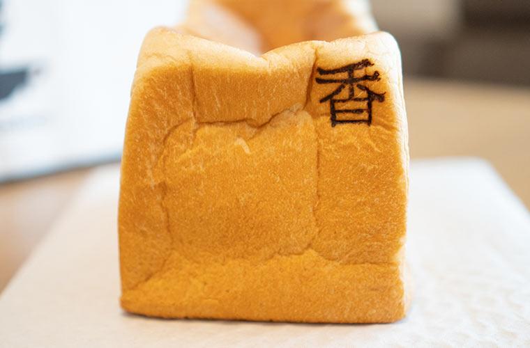 銀座の俺のBakery 焼きたて生食パン