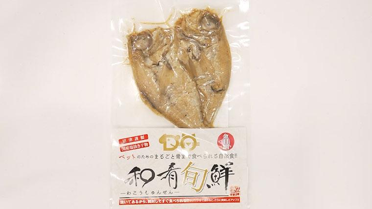 ペット用金目鯛の干物